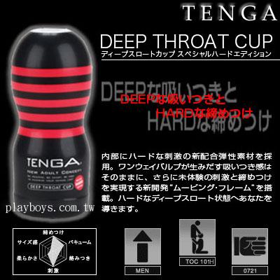 日本 TENGA 體位型飛機杯(強力吸吮型).