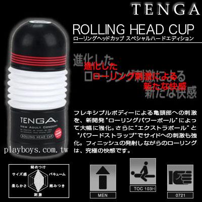 日本 TENGA 伸縮體位型飛機杯(強力型).