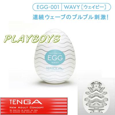 Tenga自慰蛋EGG- 波紋型.