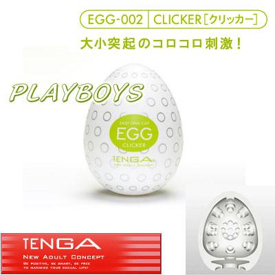 Tenga自慰蛋EGG- 凸點型.
