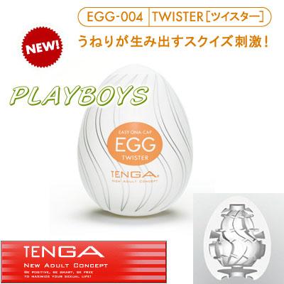 Tenga自慰蛋EGG- 扭轉型.