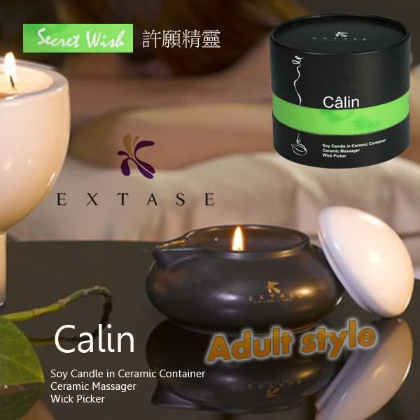 EXTASE-禪風熱石蠟燭精油按摩組 Calin(許願精靈)
