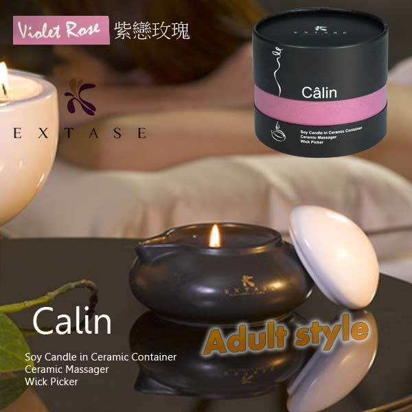 EXTASE-禪風熱石蠟燭精油按摩組 Calin(紫戀玫瑰)