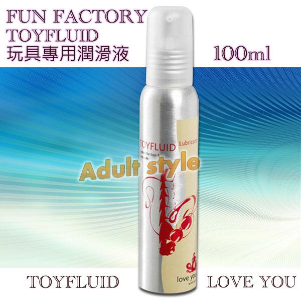 德國FUN FACTORY-TOYFLUID玩具專用潤滑液 100ml.